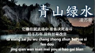 青山绿水 [凌苏珊] Qing Shan Lv Shui
