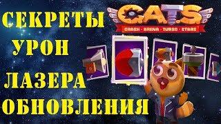 КАК ПОСЧИТАТЬ УРОН ЛАЗЕРА ПОСЛЕ ОБНОВЛЕНИЯ (CATS: Crash Arena Turbo Stars) игровой канал mr. Barbos.