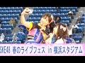 SKE48 春のライブフェス in 横浜スタジアム Gonna Jump Stand by you オキドキ 大声…