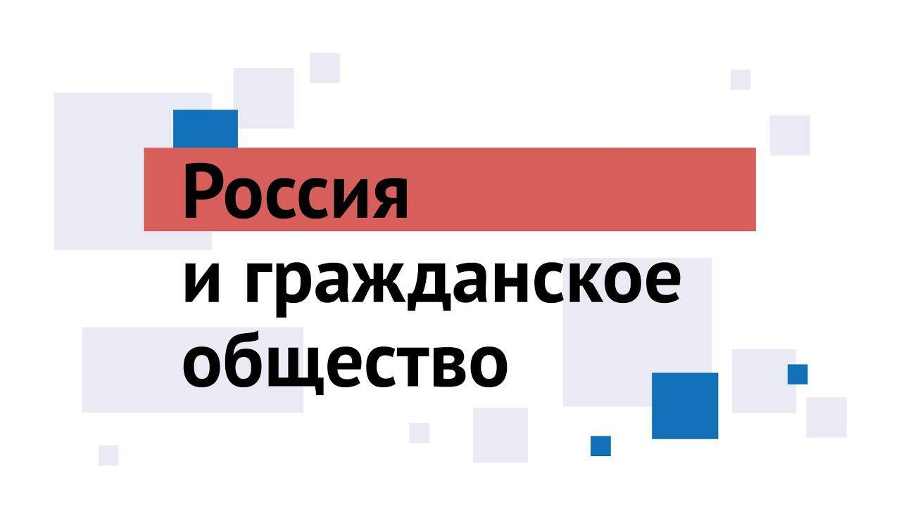 Россия и гражданское общество
