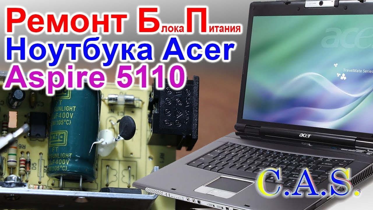ACER ASPIRE 5110 DRIVERS (2019)