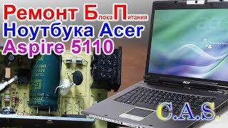 Ta'mirlash BP tizza Acer 5110 aspire