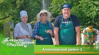 Гостим в Алексеевском районе и готовим ароматный казылык