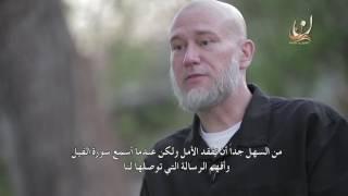 الحلقة 21 - بالقرآن اهتديت 3 - سعودي مبتعث يقلب حال أمريكي عاشق للنصرانية