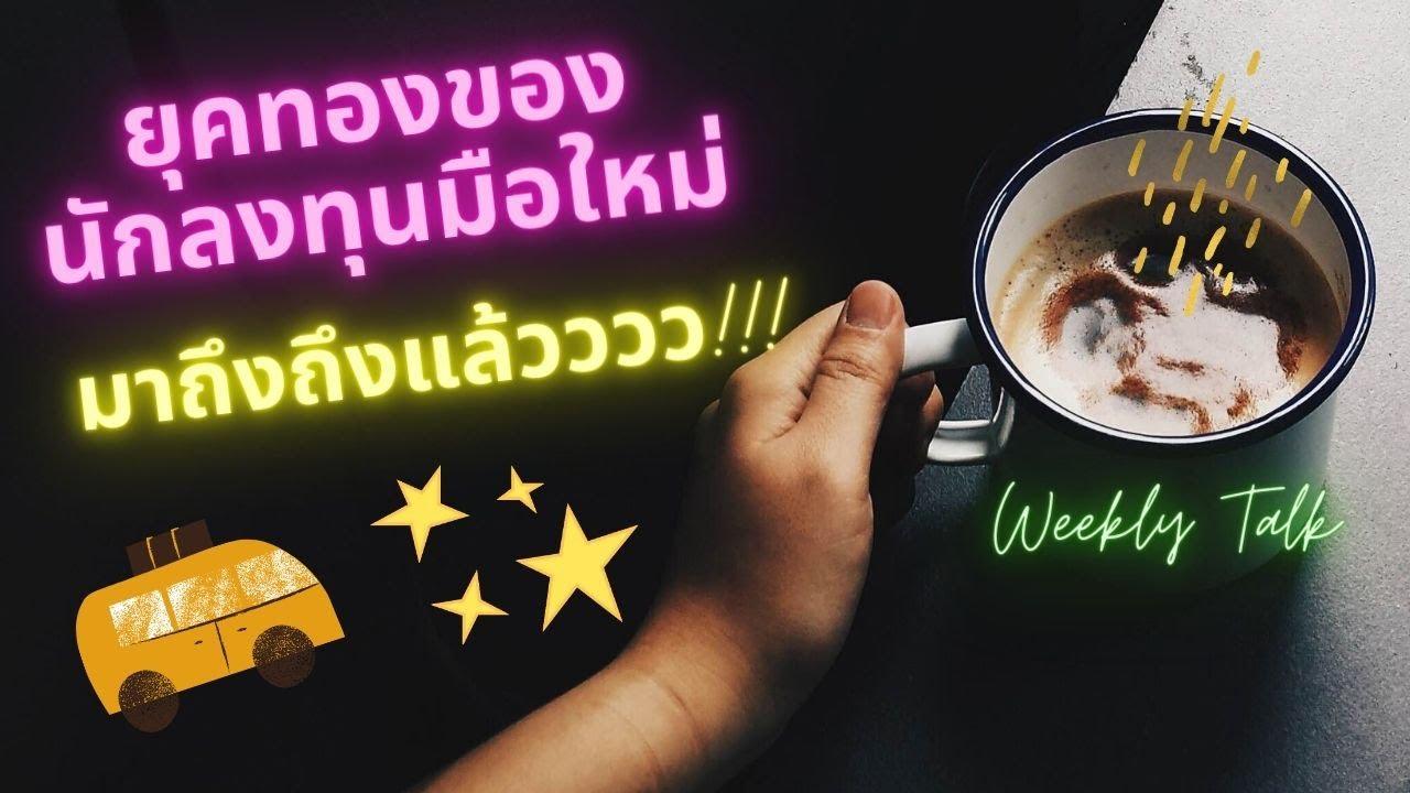 ยุคทองขอนักลงทุนมือใหม่มาถึงแล้วววว! | Weekly Talk [Ep.1]