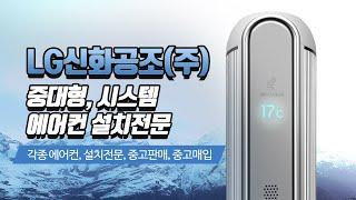 부산에어컨설치업체 LG신화공조(주)