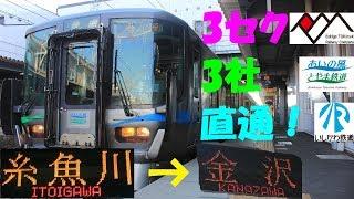 【ETR・あいの風・IR】3セク3社直通の糸魚川発金沢行き【北陸3セク】