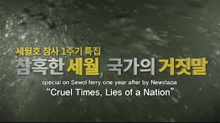 """Download NEWSTAPA - Sewol Ferry One-Year Special """"Cruel Times, Lies of a Nation"""""""