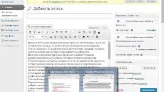 Как опубликовать статью на сай1(ПЕРВОЕ 1. Открываем сервис подбора ключевых слов http://wordstat.yandex.ru/ и вставляем интересующий нас запрос...., 2014-10-05T08:05:23.000Z)