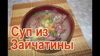 Как приготовить суп из зайца в домашних условиях рецепт – суп из зайчатины рецепт суп из мяса зайца