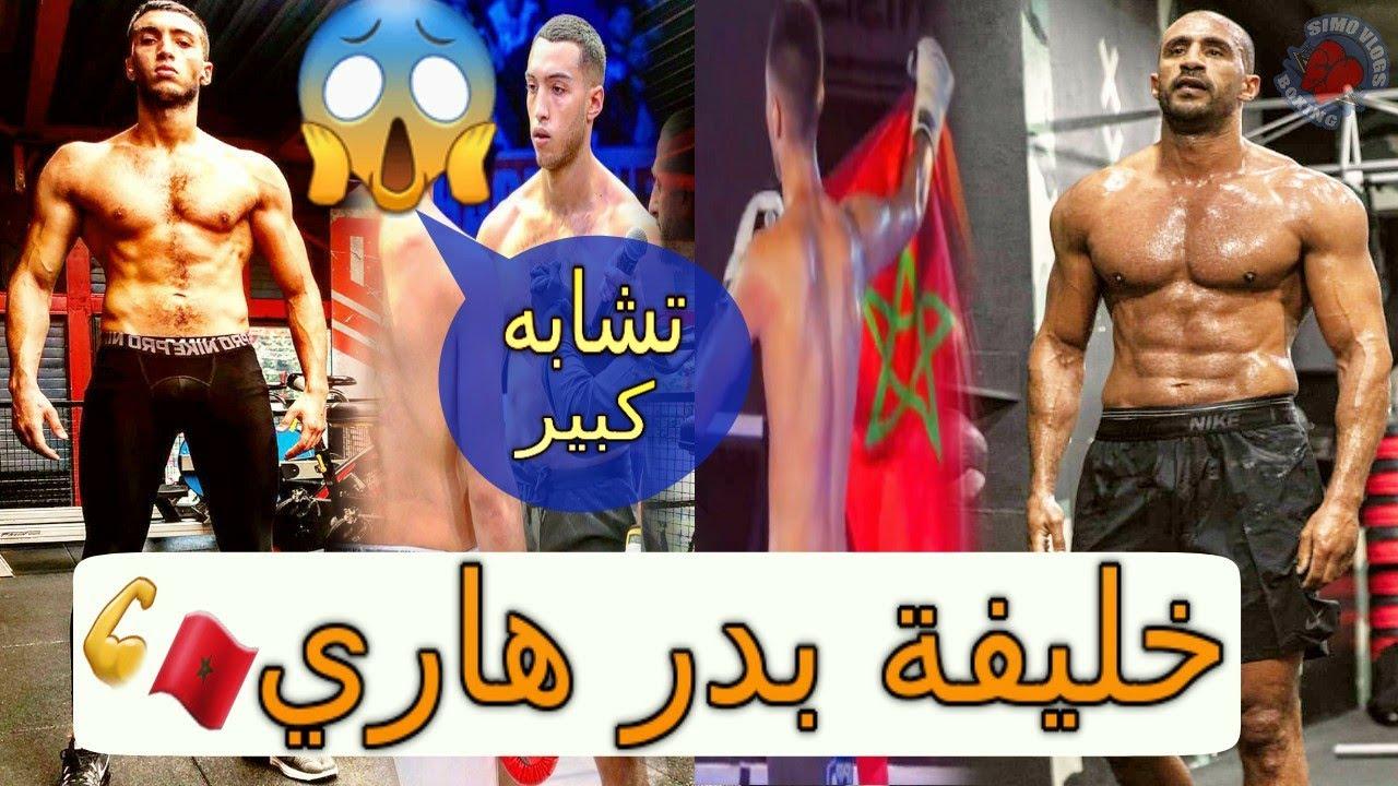 خليفة بدر هاري في الكيكبوكسينغ البطل المغربي عماد حضار  badr hari 2020 ?imad hadar [Motivation] 2020