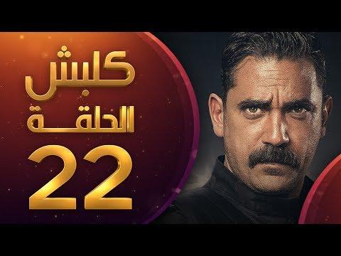 مسلسل كلبش الحلقة 22 الثانية والعشرون | HD - Kalabsh Ep 22