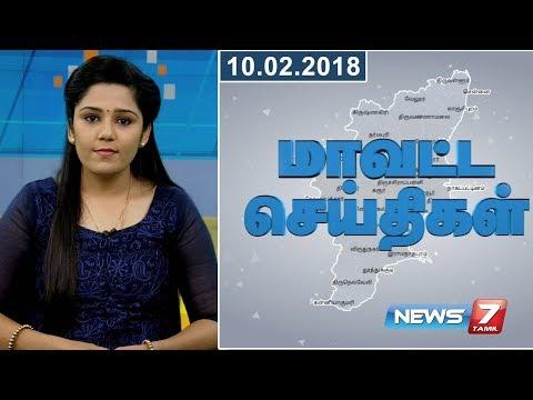 Tamil Nadu District News 01    10.02.2018   News7 Tamil