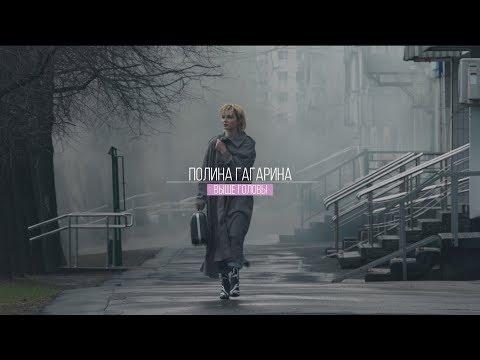 Полина Гагарина - Выше головы (Backstage)