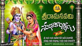 sri rama navami wishes in telugu language | sri rama navami wishes images |