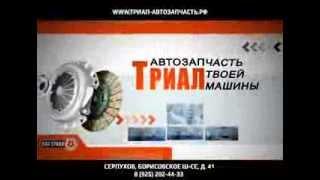 Реклама интернет-магазина автозапчастей(, 2013-10-09T05:42:14.000Z)