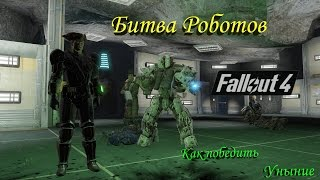 Fallout 4 Битвы Роботов