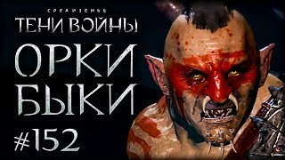 Middle-earth: Shadow of War #152 - Следопыт на коленях