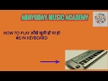 Download How to play  Aakhen khuli ho ya ho band  in piano(part 1) MP3 song and Music Video