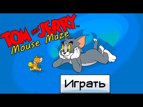 Том и Джерри веслая игра для детей! Джерри убегает от кота Тома!