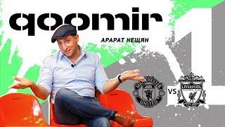 Манчестер Юнайтед - Ливерпуль / Арарат Кещян/ qoomir #1