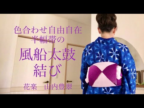 No8 色合わせ自由自在、人気の「風船太鼓結び」豊翠の着物レッスン