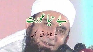 Behaya Aurat - بے حیا عورت - Maulana Tariq Jameel - مولانا طارق جمیل