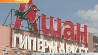 Огляд цін у самарських супермаркетах: майонез