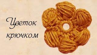 Вязаный цветок крючком~ Как связать простой цветок(Вязаный цветок крючком. Как связать простой цветок. В этом видео покажу, как связать цветок крючком. Его..., 2016-01-31T09:32:23.000Z)