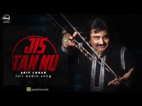 Jis Tan Nu (Full Audio Song) | Jatt James Bond | Arif Lohar | Punjabi Song | Speed Records