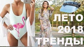 видео Основные модные тенденции лета