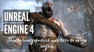 Unreal Engine 4 - Замена стандартного манекена на любую модель.