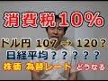 消費税8→10%へ増税 株価と為替レートはどうなる?
