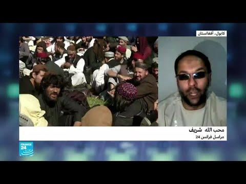 أفغانستان: عناصر طالبان المفرج عنهم وقعوا تعهدا بعدم العودة إلى ساحات القتال  - نشر قبل 1 ساعة