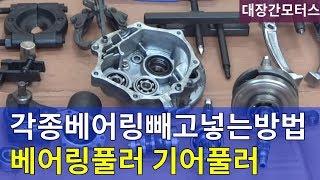 [공구]#3 베어링빼는법/베어링풀러/내경베어링풀러/기어풀러/bearing puller