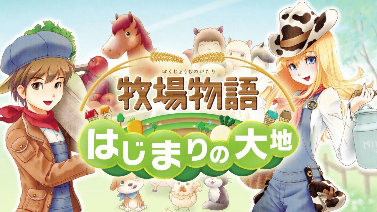 3DS『牧場物語 はじまりの大地』...