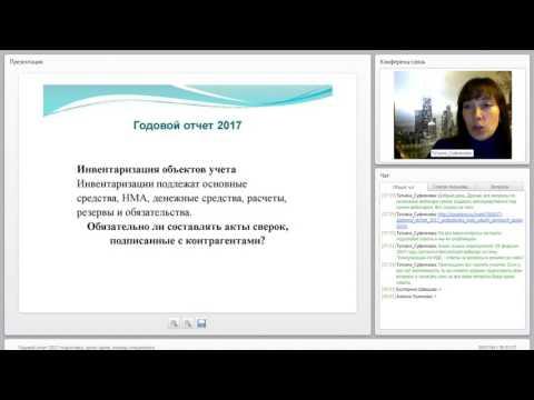 Годовой отчет 2017  подготовка, сроки сдачи