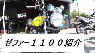 kawasaki ゼファー 1100 紹介の巻