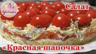"""Салат """"КРАСНАЯ ШАПОЧКА"""" с красной рыбой / ОЧЕНЬ ВКУСНО!!!"""