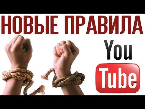 YouTube объявляет амнистию: наказания смягчили. Ответы на вопросы
