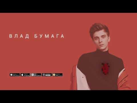 Влад Бумага - Каспер Бой (премьера песни)