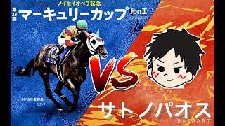 【盛岡競馬】VS【TMさとのぱおす】~ 復讐の陣!