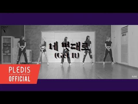 [SPECIAL VIDEO] PRISTIN V(프리스틴 V) – 네 멋대로(Get It) Dance Practice