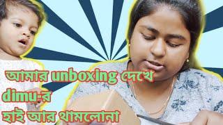 Amar Unboxing dekhe Dimur hai r thamchena   maa er sottobadi kichu jukti 😂🙏