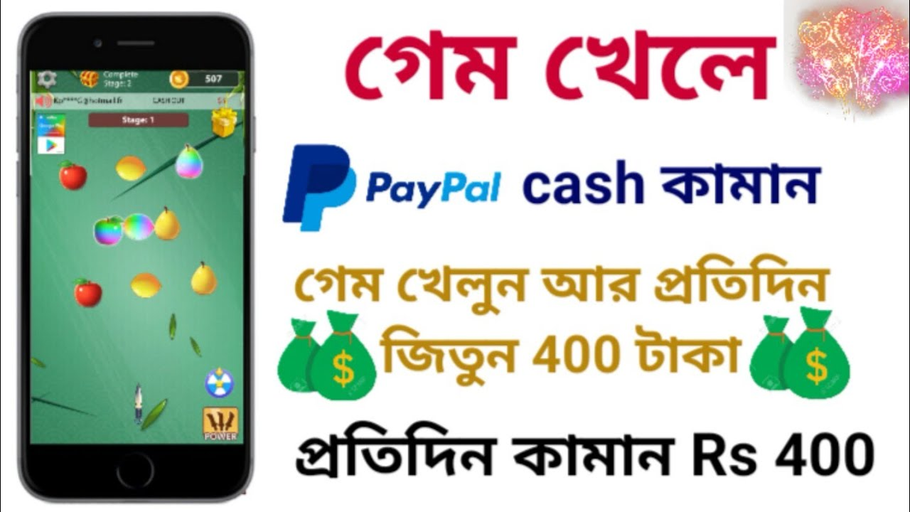 How To Earn Paypal Cash By Playing Game In Bengali How