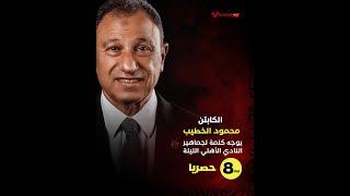 بث مباشر | كلمة الكابتن محمود الخطيب رئيس النادي الأهلي