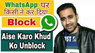 How To Unblock Yourself From WhatsApp   If Someone's Blocked You New Trick 2019   Hindi   EFA