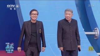 刘伟强、郑晓龙亮相红毯 两大导演共同见证电影未来【成龙国际电影周闭幕式】