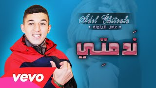 Adel Chitoula Ft Said Papilou • ندمــتي - Ndemti • | EXCLUSIVE Music Lyric [ عادل شيتولا ]