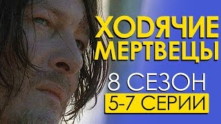 Ходячие мертвецы 8 сезон 5-7 серии (Сериальные байки)